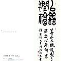 意涉閑雅-洪松柏書法展-05.jpg