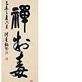 意涉閑雅-洪松柏書法展-04.jpg