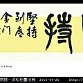 意涉閑雅-洪松柏書法展-06.jpg