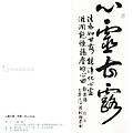意涉閑雅-洪松柏書法展-07.jpg