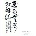 意涉閑雅-洪松柏書法展-08.jpg