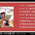 意涉閑雅-洪松柏書法展-09.jpg
