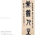 意涉閑雅-洪松柏書法展-10.jpg