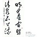意涉閑雅-洪松柏書法展-11.jpg