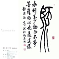 意涉閑雅-洪松柏書法展-12.jpg