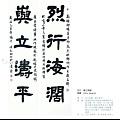意涉閑雅-洪松柏書法展-13.jpg