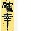 意涉閑雅-洪松柏書法展-15.jpg
