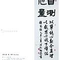 意涉閑雅-洪松柏書法展-16.jpg