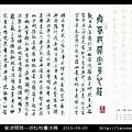 意涉閑雅-洪松柏書法展-17.jpg