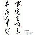 意涉閑雅-洪松柏書法展-18.jpg