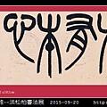 意涉閑雅-洪松柏書法展-20.jpg
