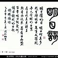 意涉閑雅-洪松柏書法展-21.jpg