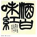 意涉閑雅-洪松柏書法展-22.jpg