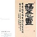 意涉閑雅-洪松柏書法展-23.jpg