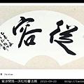 意涉閑雅-洪松柏書法展-24.jpg