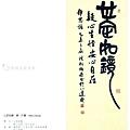 意涉閑雅-洪松柏書法展-25.jpg