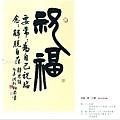 意涉閑雅-洪松柏書法展-26.jpg
