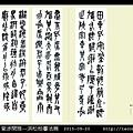 意涉閑雅-洪松柏書法展-30.jpg