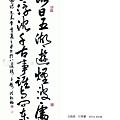 意涉閑雅-洪松柏書法展-31.jpg