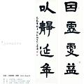 意涉閑雅-洪松柏書法展-32.jpg