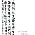 意涉閑雅-洪松柏書法展-33.jpg
