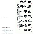 意涉閑雅-洪松柏書法展-34.jpg