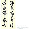 意涉閑雅-洪松柏書法展-35.jpg