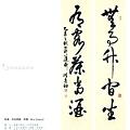 意涉閑雅-洪松柏書法展-36.jpg