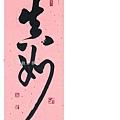 意涉閑雅-洪松柏書法展-37.jpg