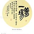 意涉閑雅-洪松柏書法展-38.jpg