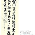 意涉閑雅-洪松柏書法展-39.jpg