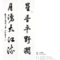 意涉閑雅-洪松柏書法展-41.jpg