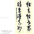 意涉閑雅-洪松柏書法展-42.jpg
