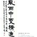 意涉閑雅-洪松柏書法展-43.jpg