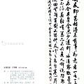 意涉閑雅-洪松柏書法展-44.jpg