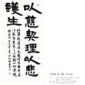 意涉閑雅-洪松柏書法展-45.jpg