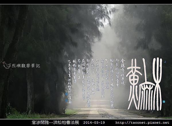 意涉閑雅-洪松柏書法展-51.jpg