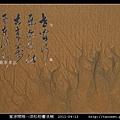 意涉閑雅-洪松柏書法展-52.jpg