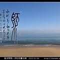 意涉閑雅-洪松柏書法展-53.jpg