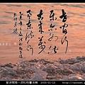 意涉閑雅-洪松柏書法展-55.jpg