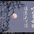 意涉閑雅-洪松柏書法展-57.jpg