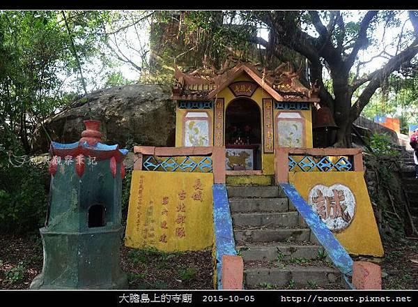 大膽島上的寺廟_32.jpg