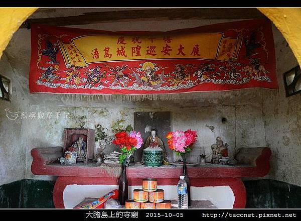 大膽島上的寺廟_34.jpg