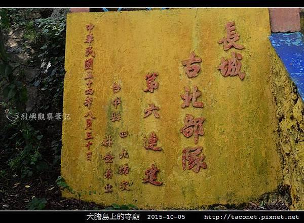 大膽島上的寺廟_35.jpg