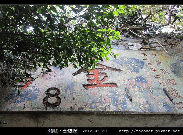 nEO_IMG_金鷹堡-8.jpg