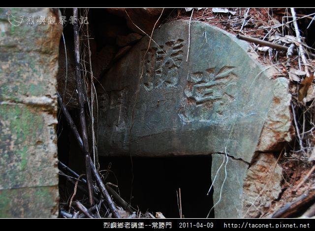 烈嶼鄉老碉堡--常勝門 _02.jpg