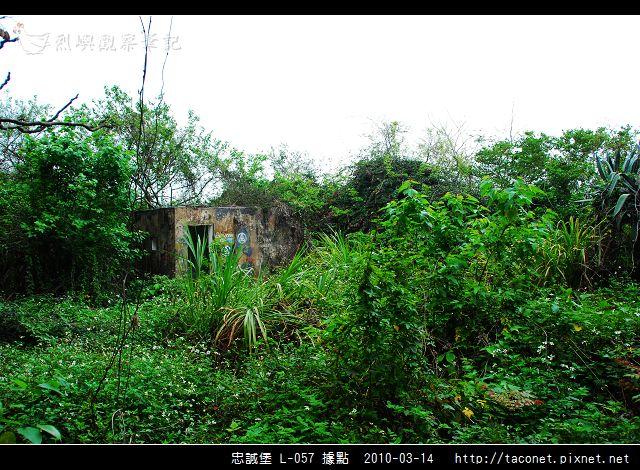 忠誠堡 L-057據點_08.jpg