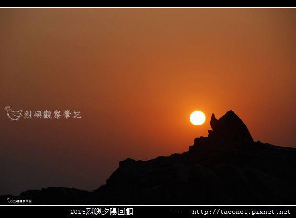 2015l烈嶼夕陽回顧_001.jpg