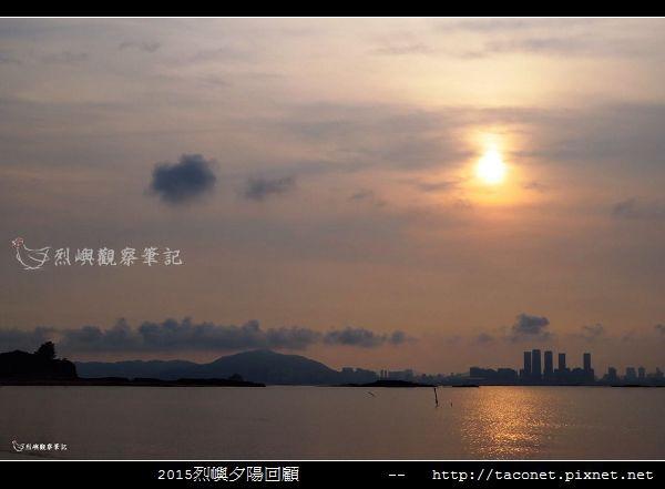 2015l烈嶼夕陽回顧_002.jpg
