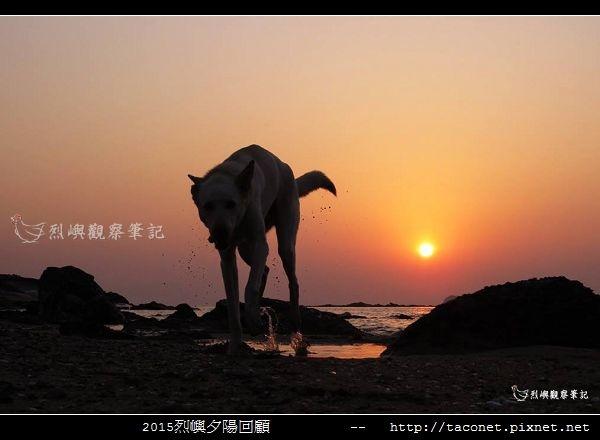 2015l烈嶼夕陽回顧_003.jpg